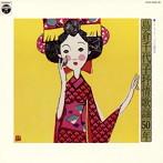 島倉千代子/抒情歌謡50年(アルバム)