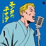 エンカのチカラ プレミアム(青盤)(アルバム)