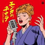 エンカのチカラ プレミアム(赤盤)(アルバム)