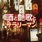 酒と艶歌とサラリーマン(アルバム)