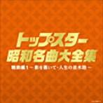 決定盤 トップスター昭和名曲大全集 戦前編1~影を慕いて・人生の並木路~(アルバム)