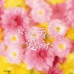 ドラマティックな愛のうた(アルバム)