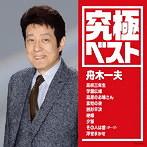 舟木一夫/究極ベスト/舟木一夫(アルバム)