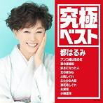 都はるみ/究極ベスト/都はるみ(アルバム)
