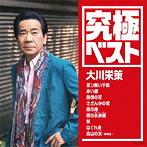 大川栄策/究極ベスト/大川栄策(アルバム)