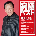 細川たかし/究極ベスト/細川たかし(アルバム)