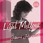 当山ひとみ/Light Mellow 当山ひとみ(アルバム)