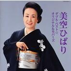 美空ひばり/美空ひばり ダブル・ベスト☆オリジナル&カバーズ(アルバム)