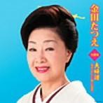 金田たつえ/全曲集 夫婦譜~愛するあんたに贈る応援歌~(アルバム)