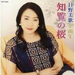 日野美歌/全曲集 知覧の桜(アルバム)