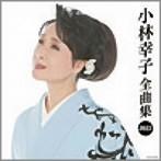 小林幸子/全曲集2015(アルバム)
