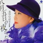 美空ひばり/美空ひばり全曲集 八月五日の夜だった(アルバム)