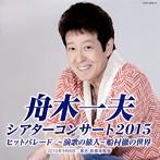 舟木一夫/シアターコンサート2015 ヒットパレード/~演歌の旅人~船村徹の世界(アルバム)