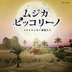 「ムジカ・ピッコリーノ」メロトロン号の仲間たち(アルバム)