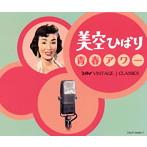 美空ひばり/青春アワー~TBSヴィンテージ J クラシックス~(アルバム)