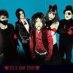 FLY OR DIE/矛と盾(アルバム)