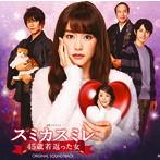 「スミカスミレ 45歳若返った女」オリジナルサウンドトラック(アルバム)