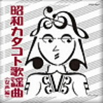 昭和カタコト歌謡曲〈女声編〉(アルバム)