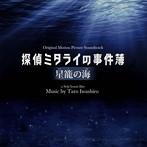 「探偵ミタライの事件簿 星籠(せいろ)の海(うみ)」オリジナル・サウンドトラック(アルバム)