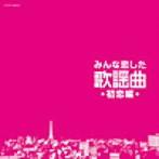 みんな恋した歌謡曲~初恋編~(アルバム)