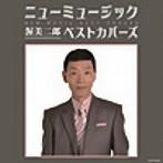 渥美二郎/ニューミュージック ベストカバーズ(アルバム)
