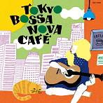 TOKYO BOSSA NOVA CAFE(アルバム)
