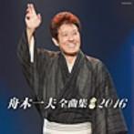 舟木一夫/全曲集 2016(アルバム)