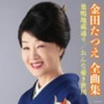 金田たつえ/全曲集 巣鴨地蔵通り/おんな憂き世川(アルバム)