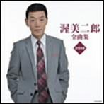 渥美二郎/全曲集 2016(アルバム)