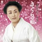 美空ひばり/全曲集 さくらの唄(アルバム)
