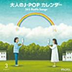 大人のJ-POPカレンダー 365 Radio Songs 3月 卒業