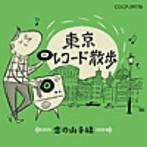 東京レコード散歩 恋の山手線(アルバム)