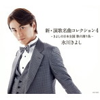 氷川きよし/新・演歌名曲コレクション4-きよしの日本全国 歌の渡り鳥-(アルバム)