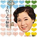 島倉千代子/千代ちゃんの秘密(アルバム)