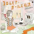 コロムビア・ガールズ伝説 FIRST GENERATION 1972-1979(アルバム)