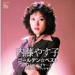 内藤やす子/ゴールデン☆ベスト コロムビア・イヤーズ(UHQCD)(アルバム)