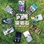 猿岩石/ゴールデン☆ベスト(UHQCD)(アルバム)
