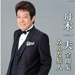 舟木一夫/全曲集 みんな旅人(アルバム)