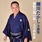 細川たかし/全曲集 縁結び祝い唄/人生夢将棋(アルバム)