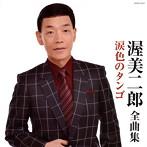 渥美二郎/全曲集 涙色のタンゴ(アルバム)
