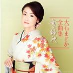 大石まどか/全曲集 女の錦秋(アルバム)