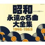 昭和 永遠の名曲大全集 1946~1963(アルバム)