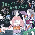 コロムビア・ガールズ伝説 END OF THE CENTURY 1988-1999(アルバム)
