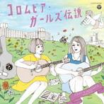 コロムビア・ガールズ伝説 FOLKY&ELEGANCE 1968-1978(アルバム)
