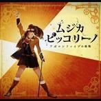 「ムジカ・ピッコリーノ」アポロンファイブの挑戦(アルバム)