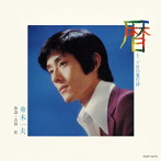 舟木一夫/暦 十二ヶ月の愛の詩(うた)(UHQCD)(アルバム)