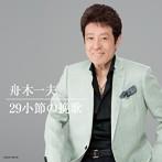 舟木一夫/29小節の挽歌(UHQCD)(アルバム)