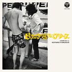 ピラニア通りのブルース COMPILED by 古市コータロー(アルバム)