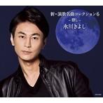 氷川きよし/新・演歌名曲コレクション6-碧し-(Bタイプ)(アルバム)