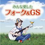 みんな愛したフォーク&GS(アルバム)